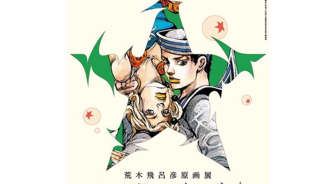 《JOJO的奇妙冒险》诞生30周年纪念原画展8月举办