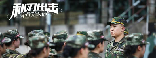 武警特战剧《利刃出击》网播量破30亿