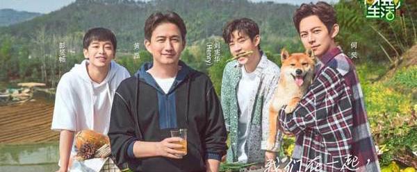 《向往的生活》第二季4月20日首播 彭昱畅加盟