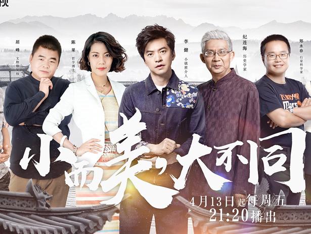 《小镇故事》定档4月13日 主题海报首度曝光