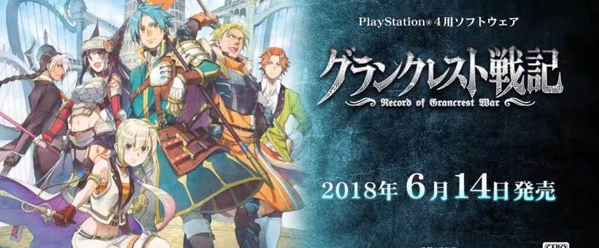 《皇帝圣印战记》PS4游戏第二弹CM公开