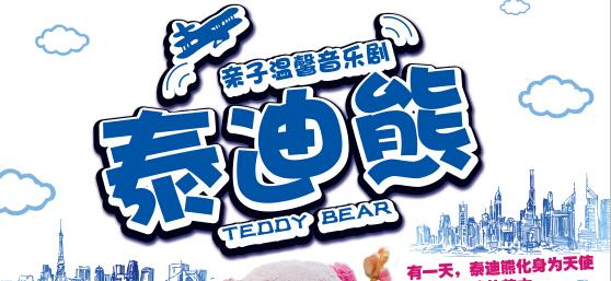 温馨亲子音乐剧《泰迪熊》4月21日西安上演