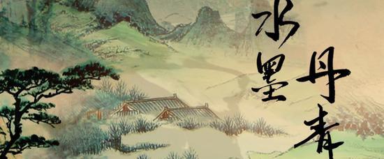 《时尚大师》明星设计师水墨意蕴服装传承中国文化