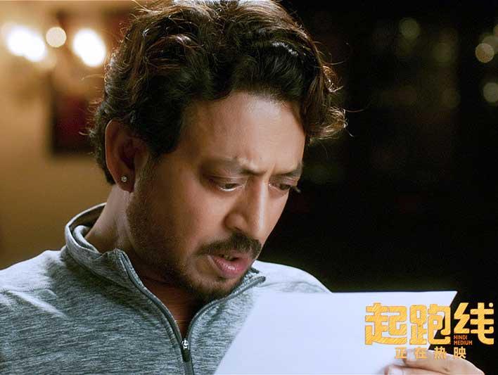 《起跑线》创非阿米尔·汗印度电影首周票房新纪录