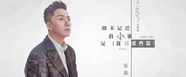 张磊单曲《微不足道的小事是我还爱着你》MV上线