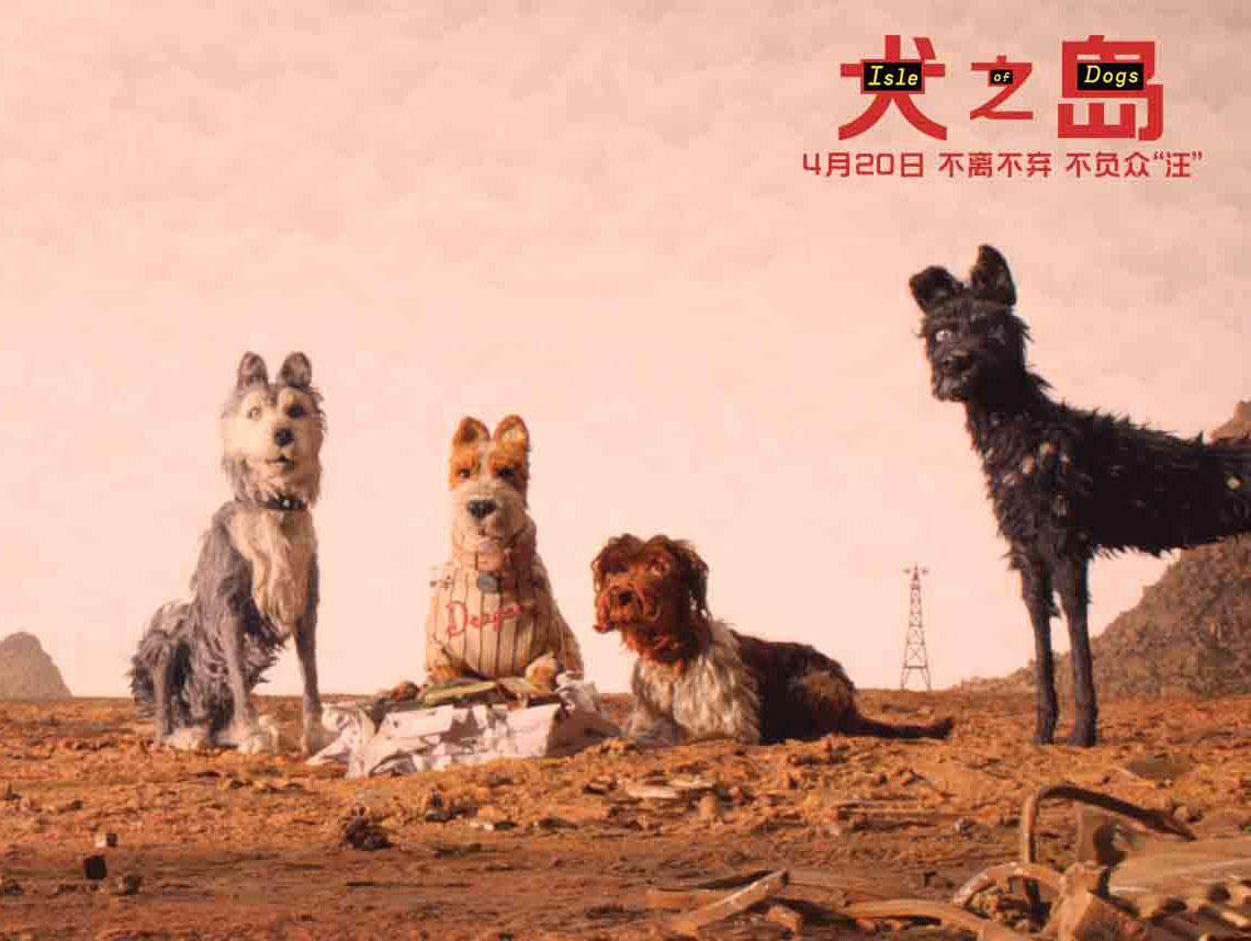 《犬之岛》曝原片片段 将于4月20日上映