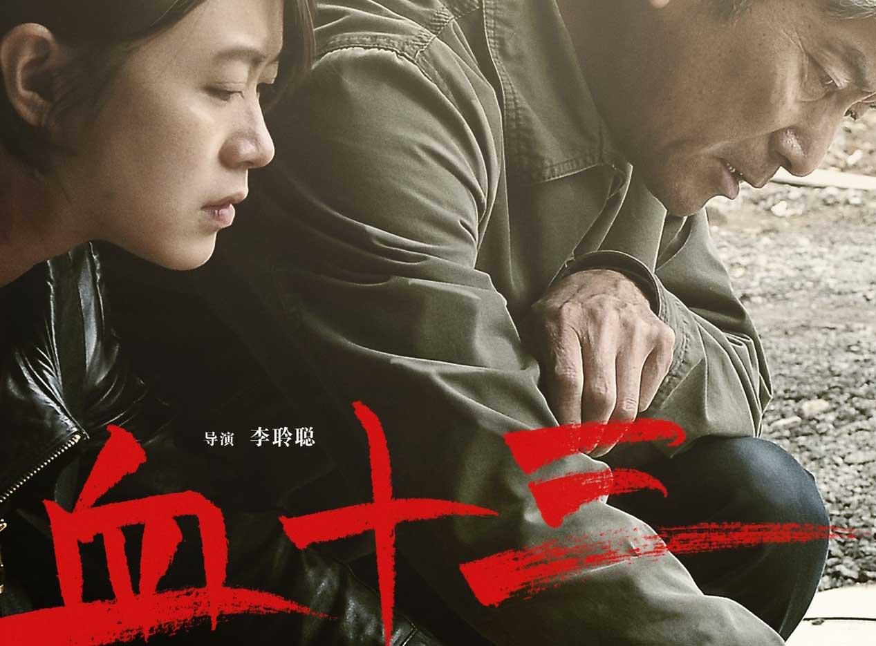 犯罪悬疑电影《血十三》亮相北京电影节