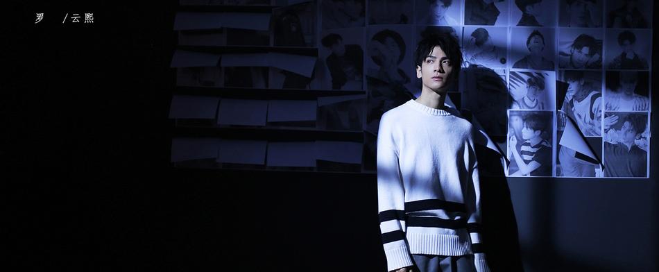 罗云熙最新个人专辑主打歌《不是我》上线