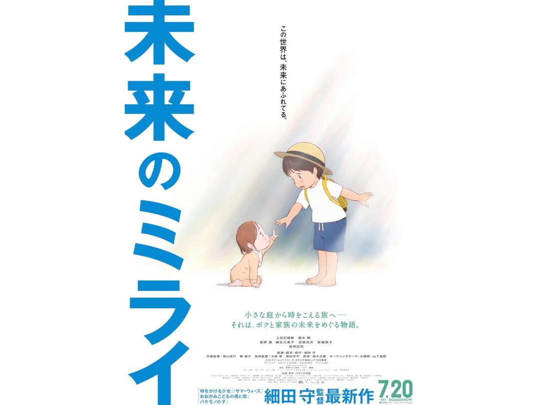 日本知名动画导演细田守执导的新作动画电影《未来的未来》已确定将于2018年7月20日在日本上映,4月14日官方公布了该电影的最新海报视觉图。