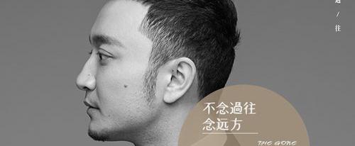 尼格买提·热合曼最新单曲《不念过往 念远方》上线