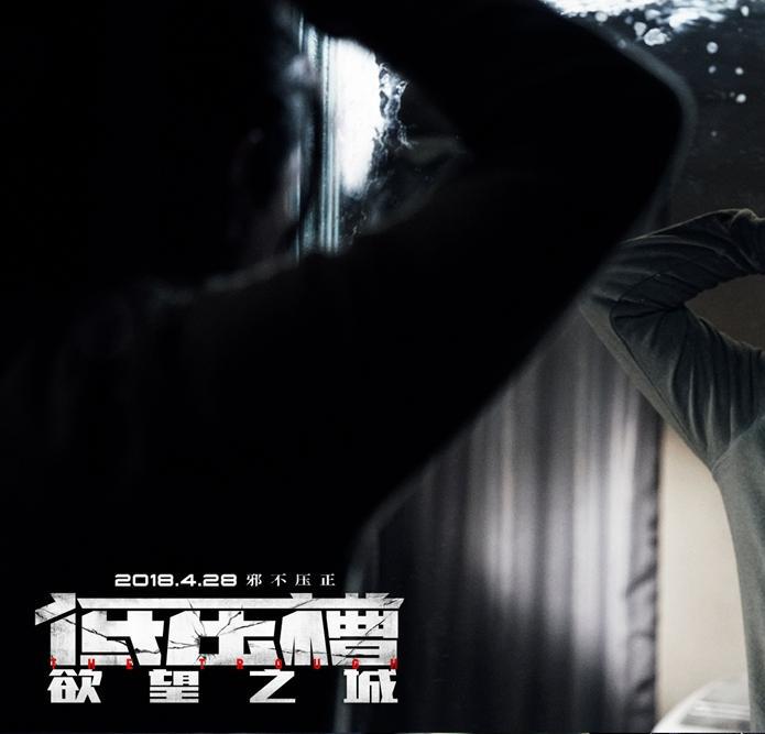 《低压槽:欲望之城》反转悬疑创警匪新格局