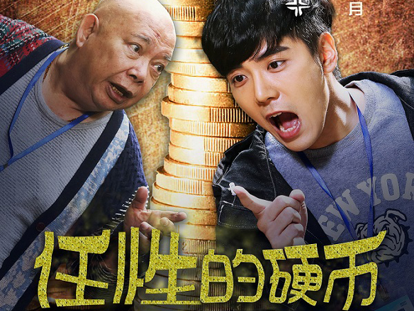黄一飞领衔电影《任性的硬币》定档5月7日