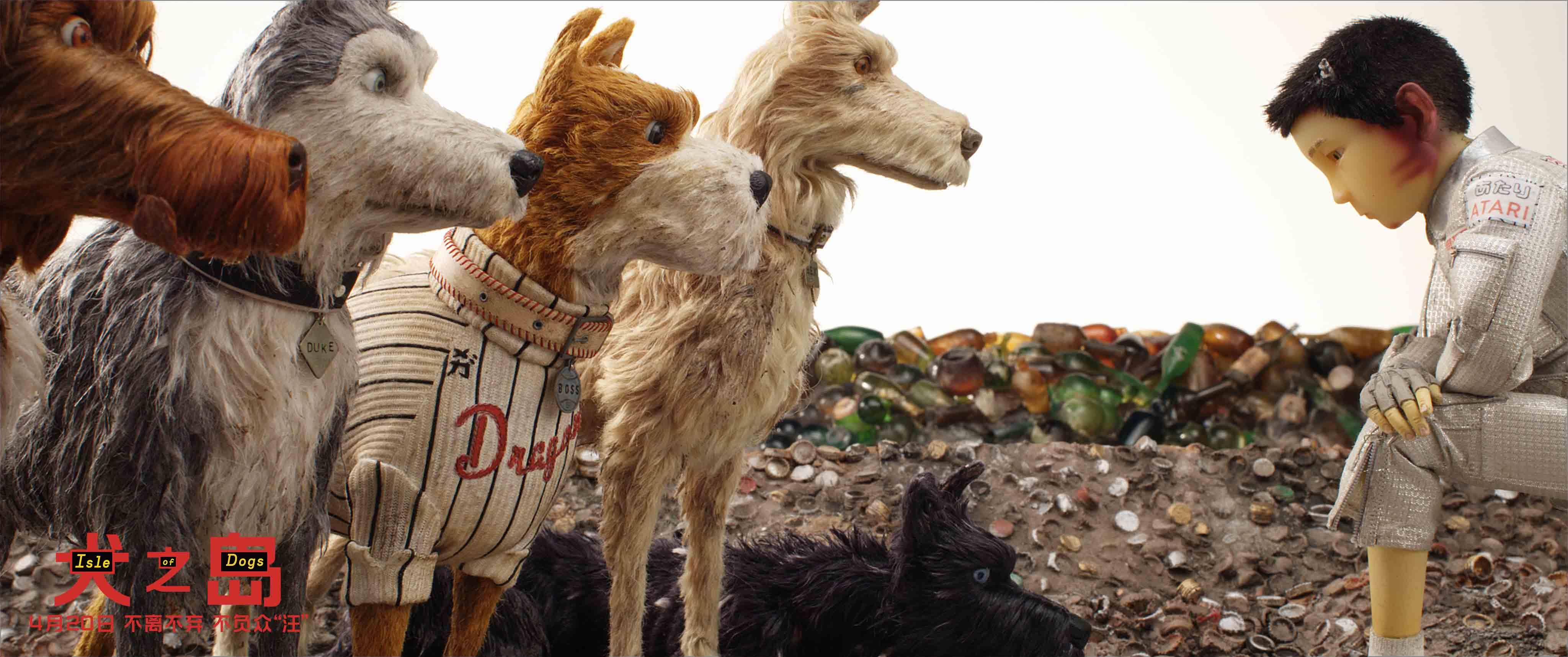 《犬之岛》亮相北影节展映 获业内外好评