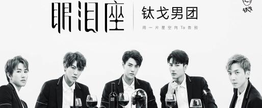 国内新势男团钛戈首支单曲《眼泪座》全平台上线