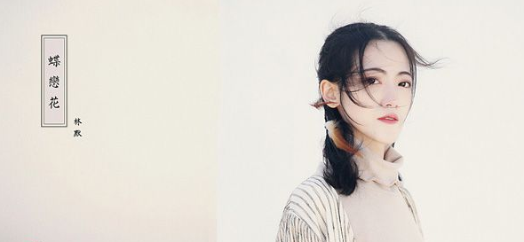 时隔七年林默再度推出全新单曲《蝶恋花》