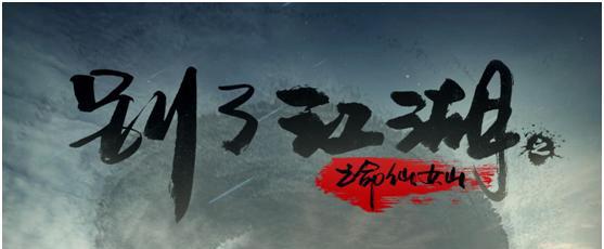 网大《别了江湖之亡命仙女山》定档4月20日