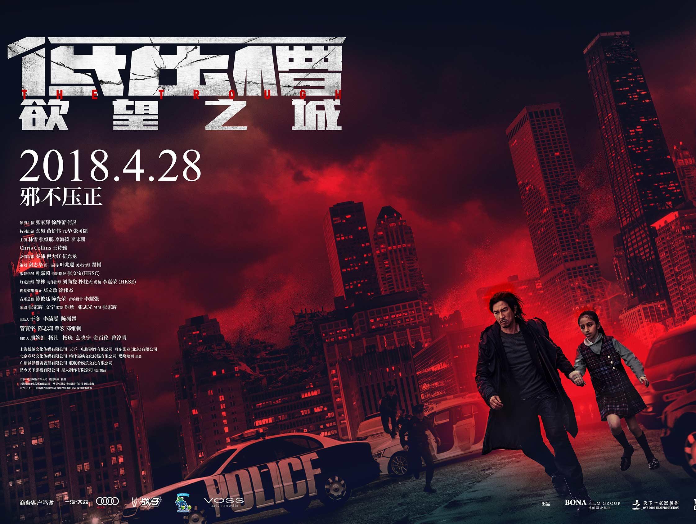 《低压槽:欲望之城》曝场景海报 预售正式开启