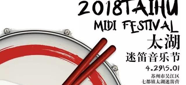 2018太湖迷笛音乐节阵容时间表及交通攻略请收好