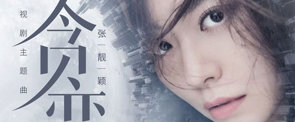 电视剧《归还世界给你》主题曲及MV今日上线