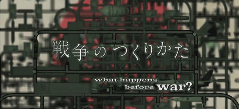 《战争发生以前》日本反战动画短片