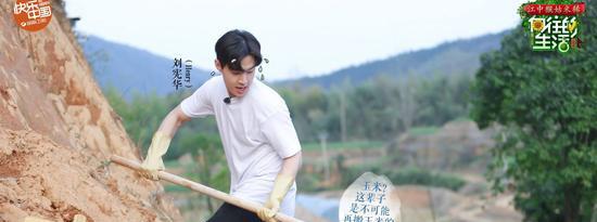 《向往的生活2》刘宪华练肌肉 体验江南生活