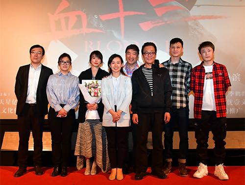 《血十三》北京国际电影节展映黄璐等主创亮相