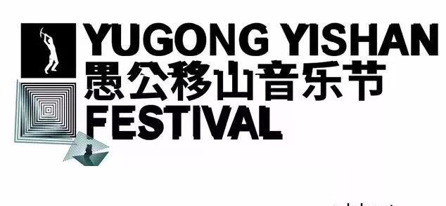 2018愚公移山音乐节详细时间表公布