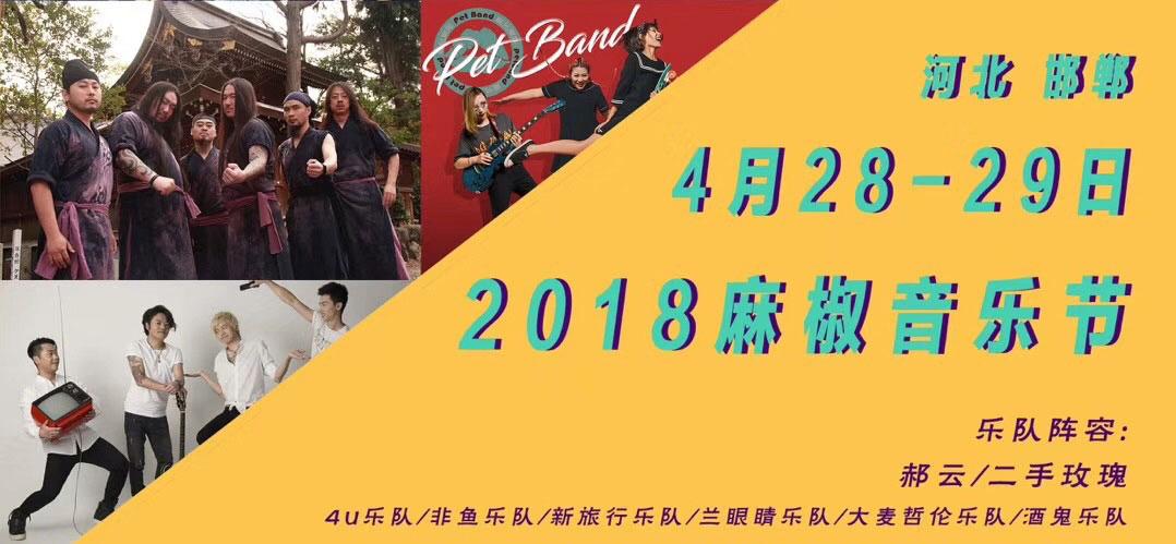 麻椒音乐节宣传片曝光 郝云二手玫瑰齐聚邯郸