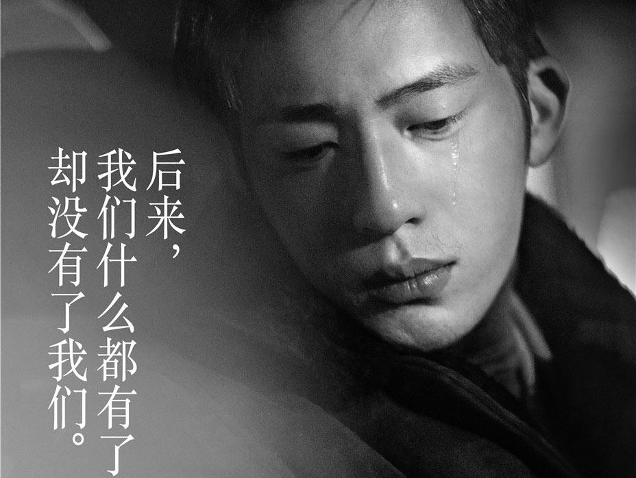 刘若英导演《后来的我们》发特辑为井柏然庆生