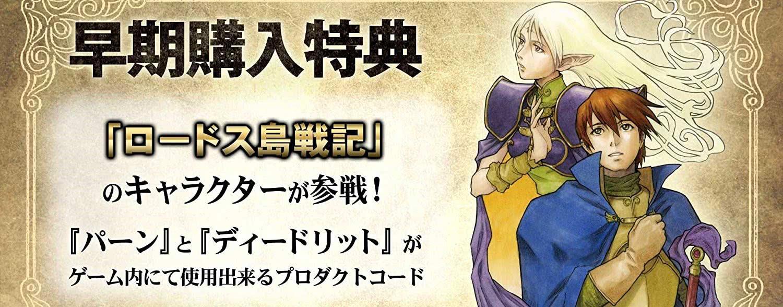根据水野良创作、深游插画的知名轻小说改编的PS4平台游戏《皇帝圣印战记》将于2018年6月14日发售,日前官方公布了游戏的第2弹PV。