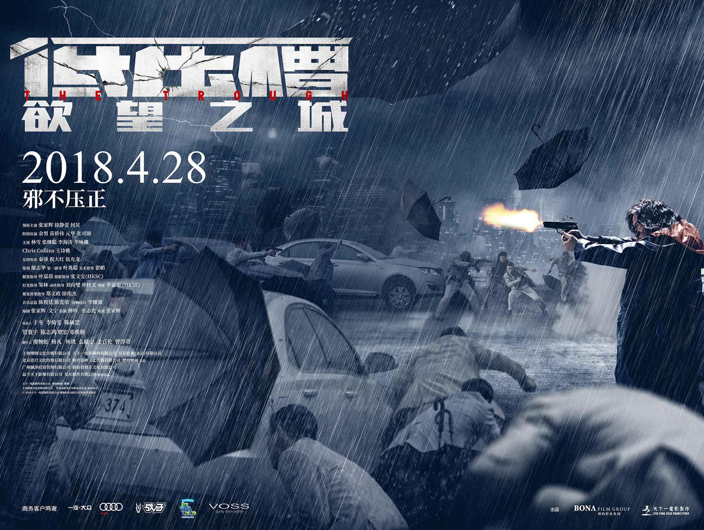 张家辉导演《低压槽:欲望之城》 带你浸入式体验罪恶之城