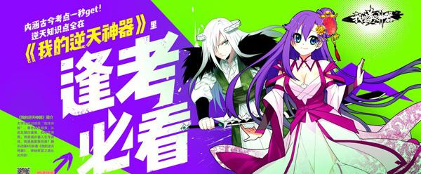 漫改动画《我的逆天神器》4月26日全网开播