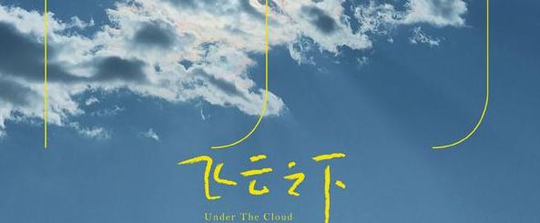 韩红林俊杰合作新歌《飞云之下》正式上线