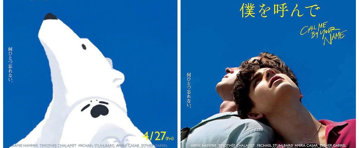 漫改动画《恋爱的白熊》联动海报公开