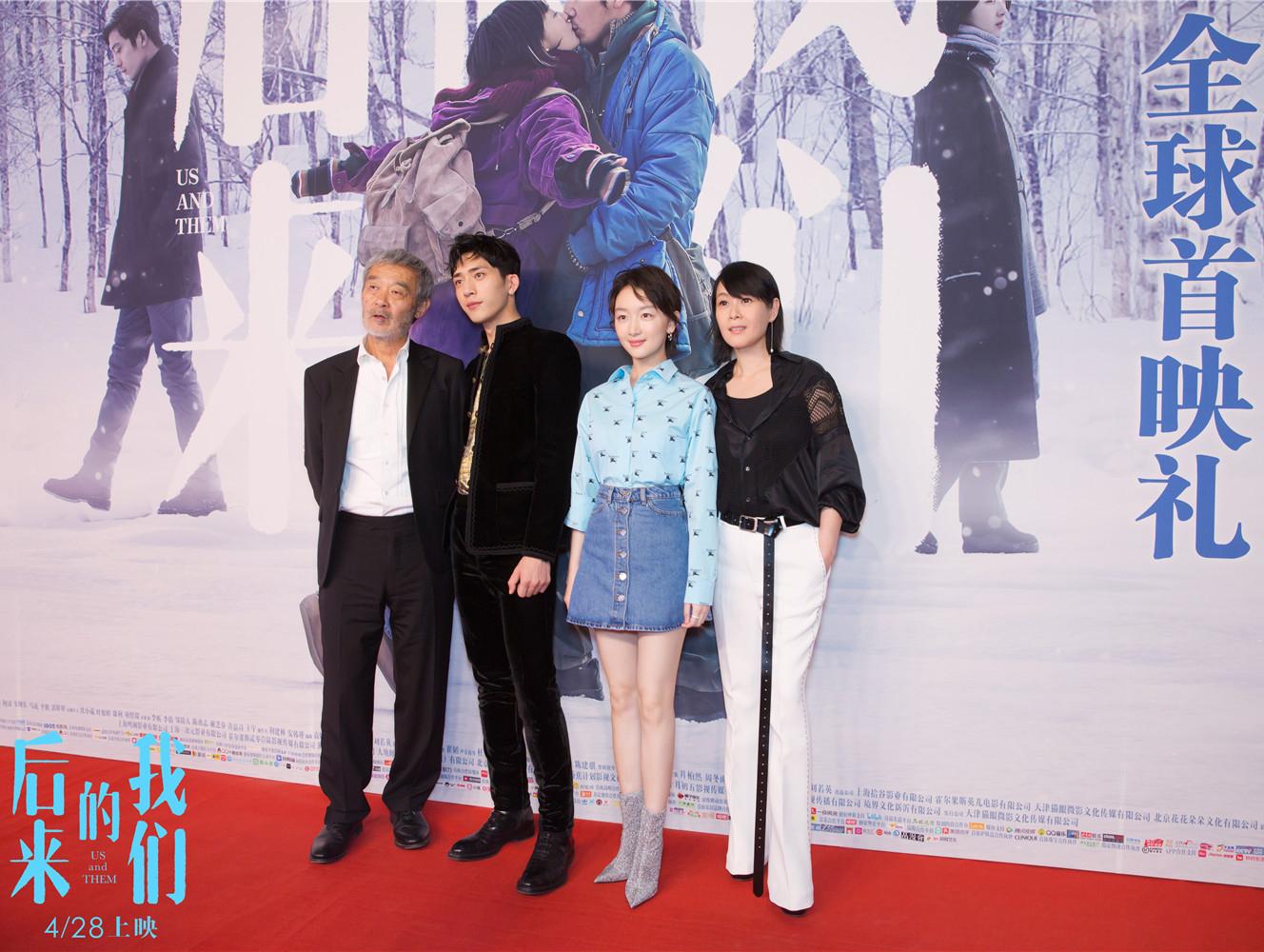 《后来的我们》首映众明星到场支持 刘若英处女作受期待