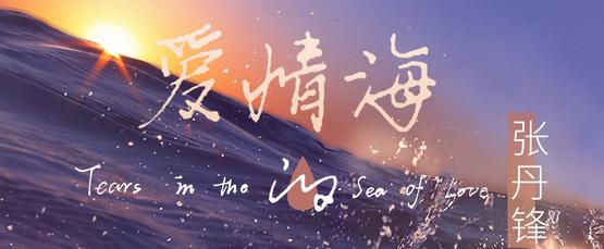 张丹锋发布个人抒情单曲《爱情海的眼泪》