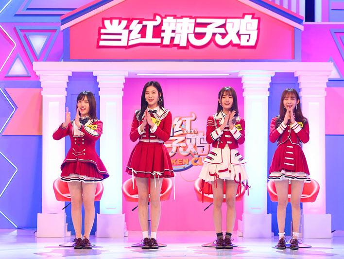 《当红辣子鸡2》5月10日上线 预告片今日首发
