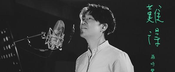 罗时丰全新单曲《难得》今日全网正式上线