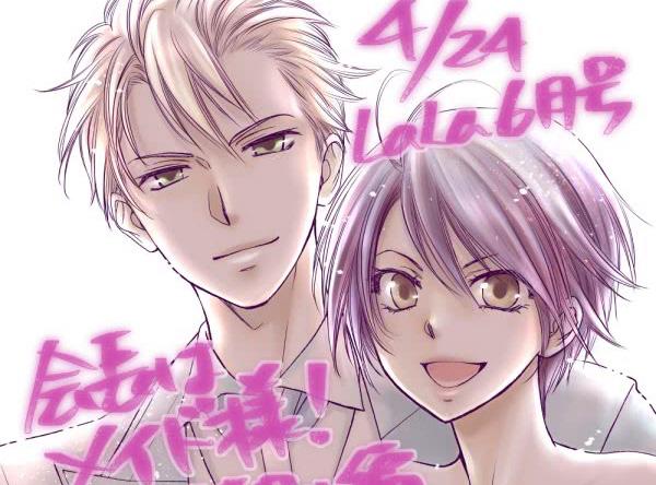 《会长是女仆大人》是日本漫画家藤原ヒロ的作品。于2006年6月开始连载于白泉社的《LaLa》上,于2013年9月24日完结,后被J.C.STAFF改编为电视动作品。24日早上藤原ヒロ更新博客宣布将推出一卷新单行本《会长是女仆大人 Marriage》。