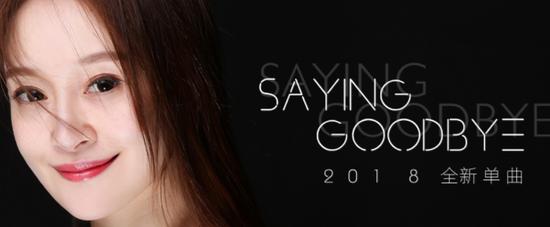 徐海星新单曲《Saying Goodbye》4月28日即将上线