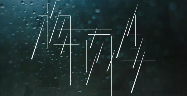 先知玛莉梅雨季巡回演出4月26日深圳启程