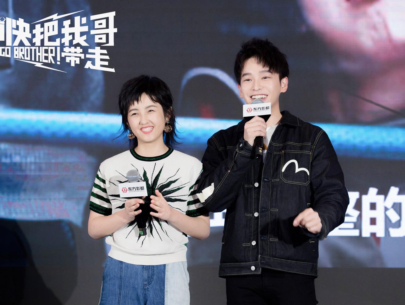 《快把我哥带走》亮相电影推介会定档8月
