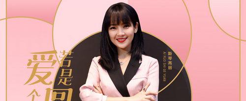 斯琴高丽今日推出2018全新主打单曲《爱若是个圆》