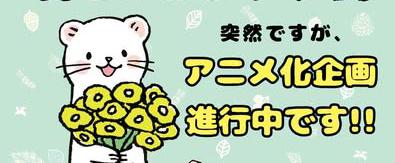 漫画《白鼬与山鼠》宣布动画化