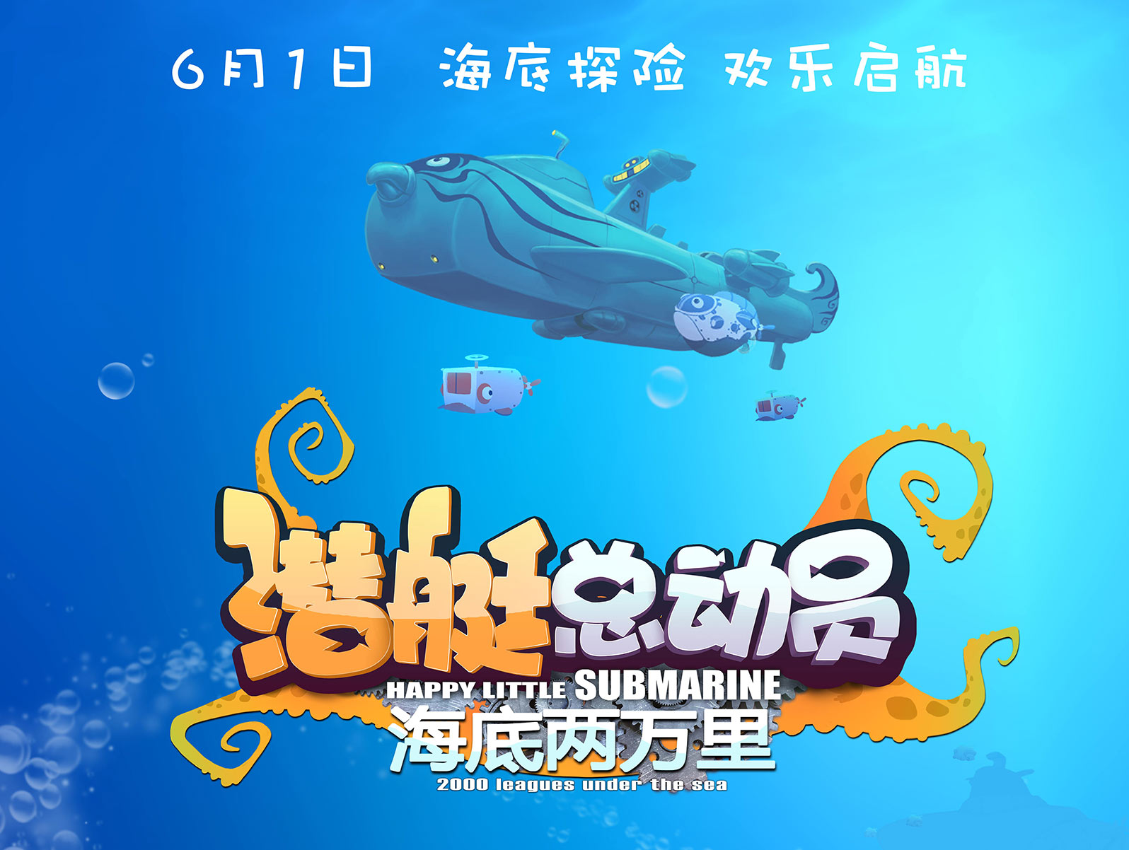 动画电影《潜艇总动员》续集定档6月1日