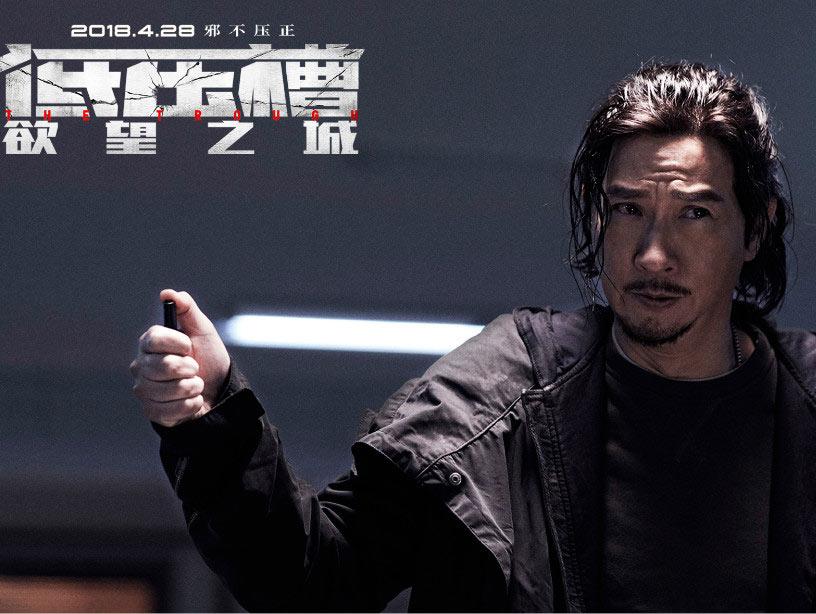 警匪动作电影《低压槽:欲望之城》明日上映