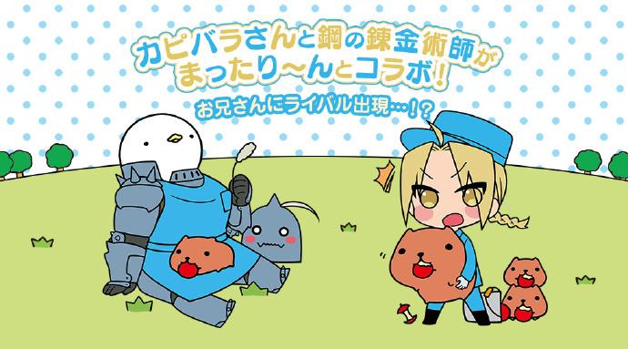 《钢之炼金术师 FULLMETAL ALCHEMIST》是根据日本漫画家荒川弘创作的漫画作品改编的二度动画化作品,采用原作漫画剧情,一般简称《钢之炼金术师FA》。最近《钢之炼金术师FA》官方宣布将与《水豚君》、Princess Cafe展开联合活动。