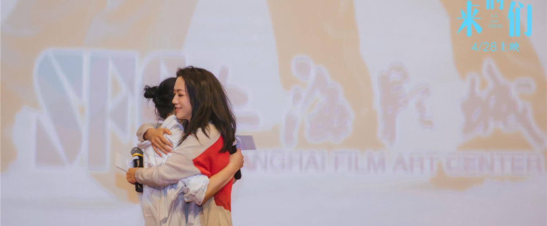 汤唯亮相《后来的我们》上海首映礼