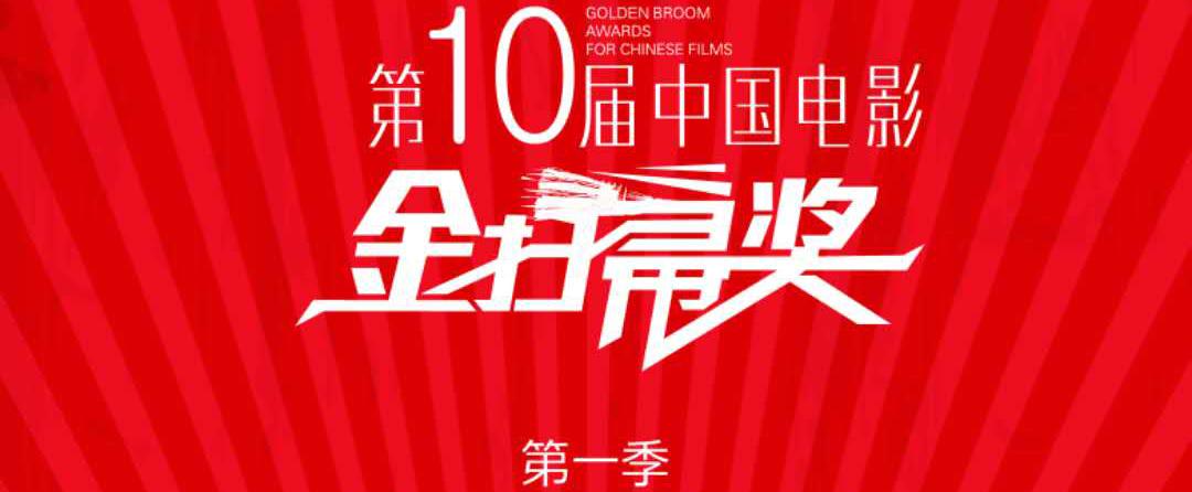 第十届金扫帚第一季入围名单产生