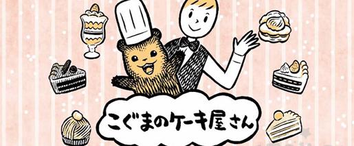 治愈四格漫画《小熊蛋糕店》推出动画版